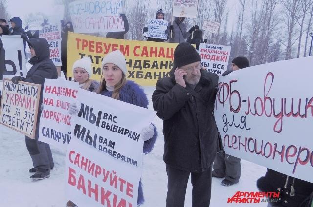 ВКазани прошел пикет клиентов Татфондбанка иИнтехБанка