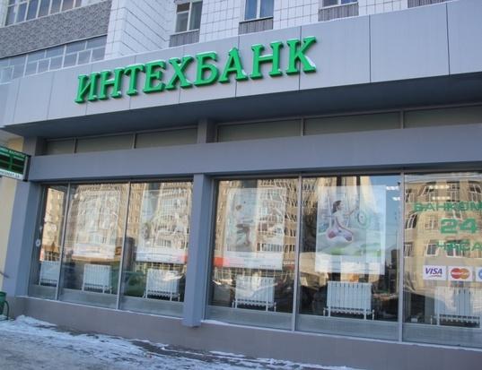 Интехбанк остановил обслуживание клиентов