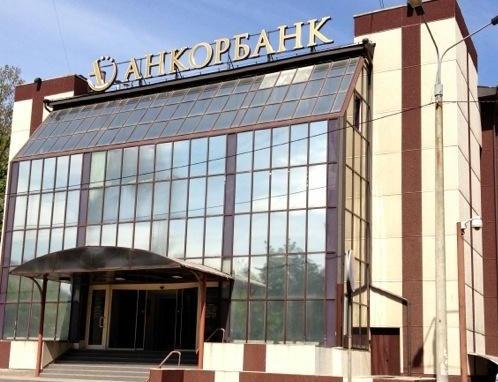 «Анкор банк» вКазани ограничил обслуживание юридических и физ. лиц