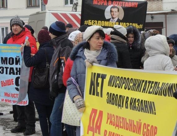 Мэрия Казани несогласовала митинг противников мусоросжигательного завода