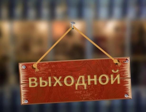 Праздник завтра какой в россии в 2016 году
