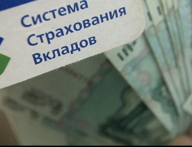 Банки где вклады застрахованы государством голову приходило