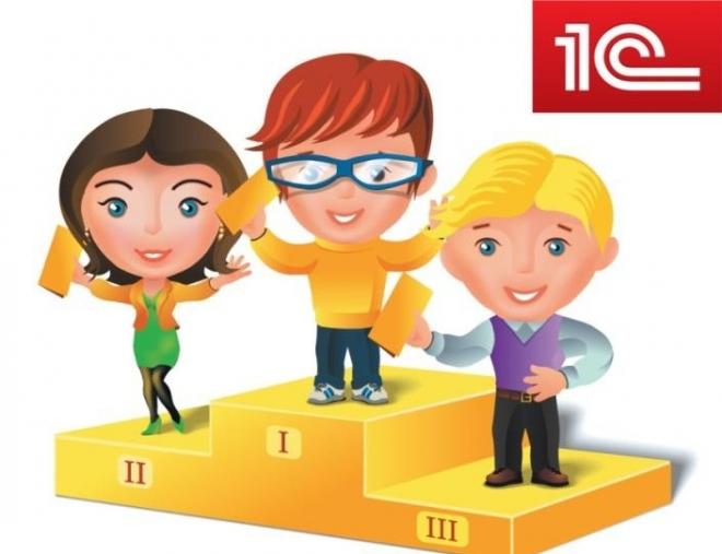 «1С» проводит международный конкурс дипломных проектов