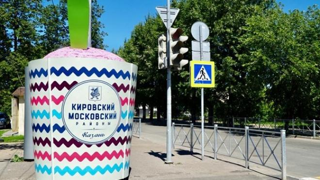 В Казани в Московском районе появился интересный арт-объект