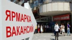 Новости Общество - 21 марта в Вахитовском районе Казани пройдет ярмарка вакансий