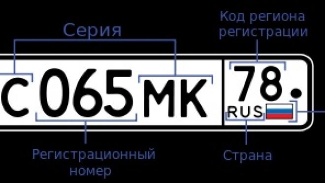 В Татарстане появятся новые автомобильные номера