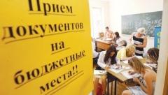 Новости  - 15806 бюджетных мест выделено абитуриентам Татарстана