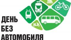 Автомобилисты перейдут на общественный транспорт 22 сентября