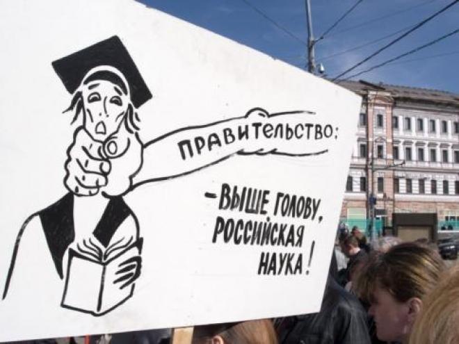 Казанские эксперты: российская наука в большой опасности