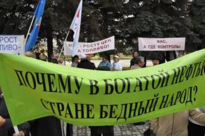 Новости  - В Казани прошел митинг против повышения цен на бензин (ФОТО)