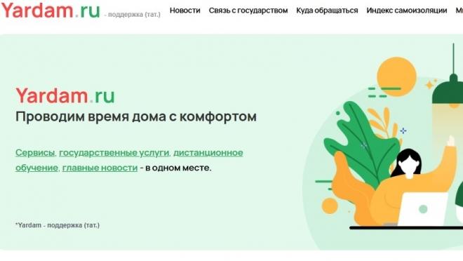 В Татарстане заработал портал о цифровых сервисах для людей в самоизоляции