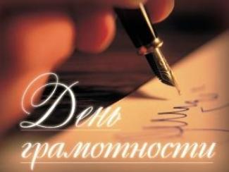 Сегодня казанцы отметят Международный день распространения грамотности