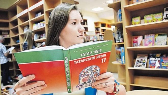 Новости  - Рособрнадзор проверит школы на изучение татарского
