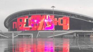 На медиафасаде «Казань Арены» устроят прямой эфир открытия и закрытия ЧМ–2015