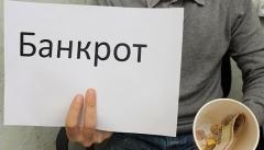 Новости Экономика - За прошлый год лидером по росту обанкротившихся компаний стал Татарстан