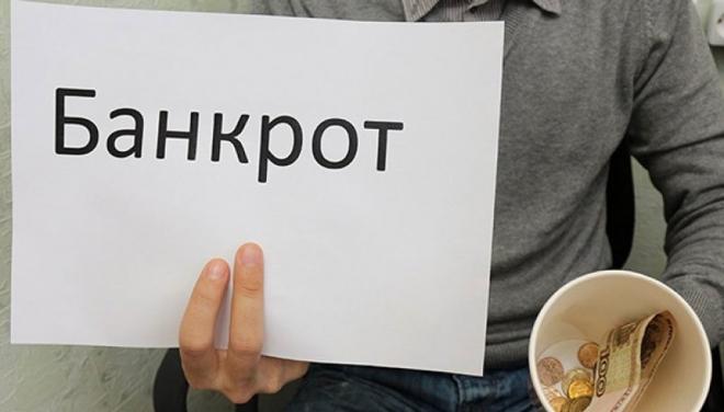 Новости  - За прошлый год лидером по росту обанкротившихся компаний стал Татарстан