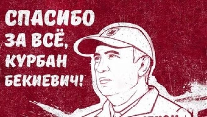 Главный тренер Курбан Бердыев ФК«Рубин» принял решение покинуть клуб