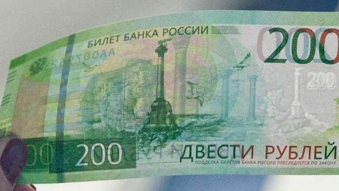 Купюры номиналом в 200 рублей в Казани продают за 300 рублей