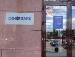 Новости  - ЦБ ввёл временную администрацию в «Тимер Банке»