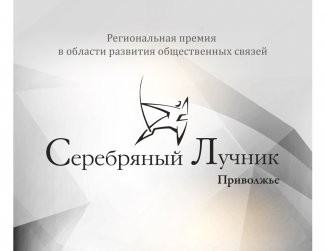 Пятая часть заявок на Премию «Серебряный Лучник» — Приволжье связана с продвижением спорта