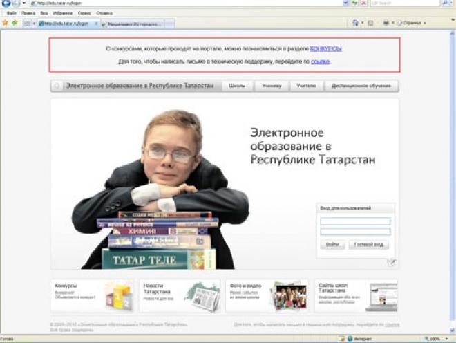 Новости  - 86% родителей воспользовались электронной системой записи детей в 1 класс