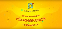 Новости  - К 50-летнему юбилею Нижнекамска его жители подготовили музыкальный клип