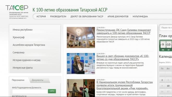 К 100-летию образования Татарской АССР запустили исторический сайт
