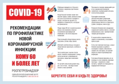 Новости Общество - Роспотребнадзор подготовил рекомендации для пожилых людей в особых эпидемиологических условиях
