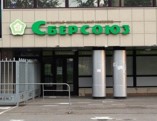 как вз¤ть кредит в потребительский кооператив хабаровск