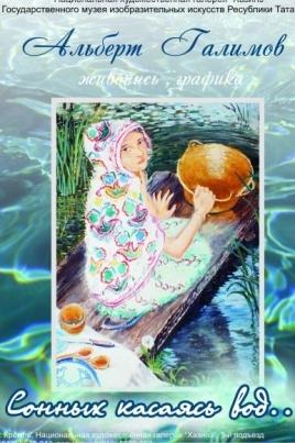Выставка Альберта Галимова постер