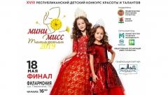 18 мая пройдёт финал XVIII Республиканского детского  конкурса красоты и талантов  «Мини-мисс Татарстан-2019»