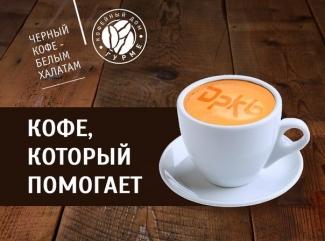 Жители Казани могут принять участие в акции «Черный кофе — белым халатам!»