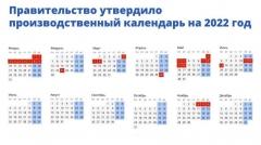 Новости Общество - В России утвердили производственный календарь на 2022 год