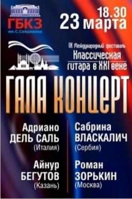 Гала-концерт постер