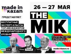 Новости  - В столице Татарстана возрождают социально значимый проект Made In Kazan