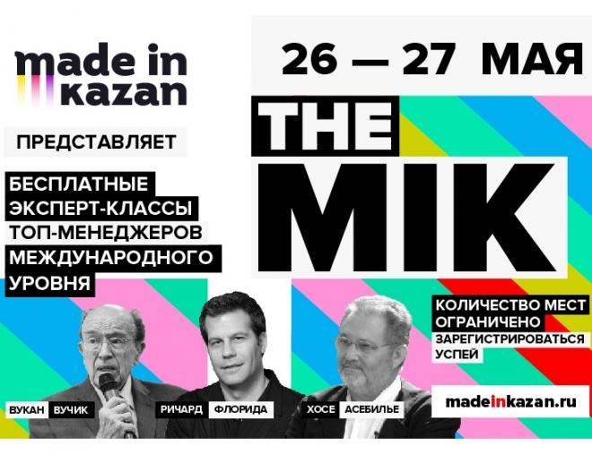 В столице Татарстана возрождают социально значимый проект Made In Kazan