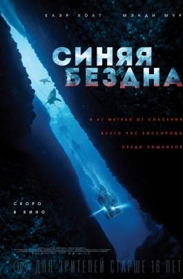 Синяя бездна47 Meters Down постер