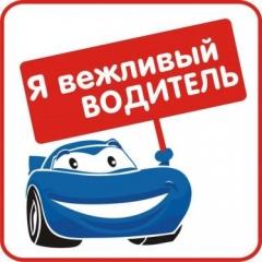 Новости  - Вежливые водители будут награждены