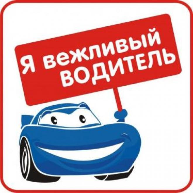 Вежливые водители будут награждены