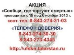 Новости  - В понедельник в Татарстане стартует акция «Сообщи, где торгуют смертью!»