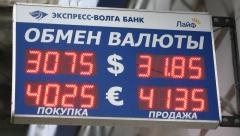Новости  - Президент подписал указ о запрете размещать табло с информацией о курсах валют