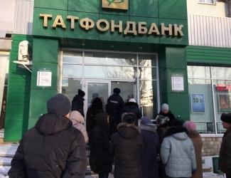 В «Татфондбанке» начали принимать требования кредиторов