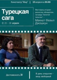 «Турецкая сага»: в столице Татарстана открывается фестиваль восточного кино