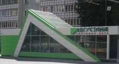 Новости  - В Казани закрывают магазины торговой сети «Августина»