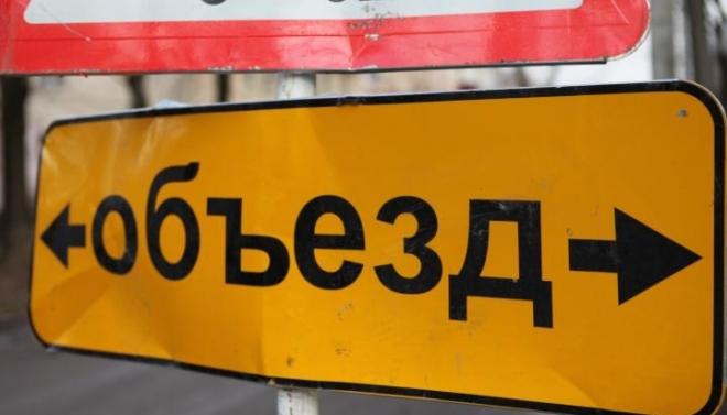 Новости  - Ограничено движение по улицам Камала и Столбова