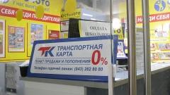 Новости  - В Казани поднялась стоимость проезда в общественном транспорте