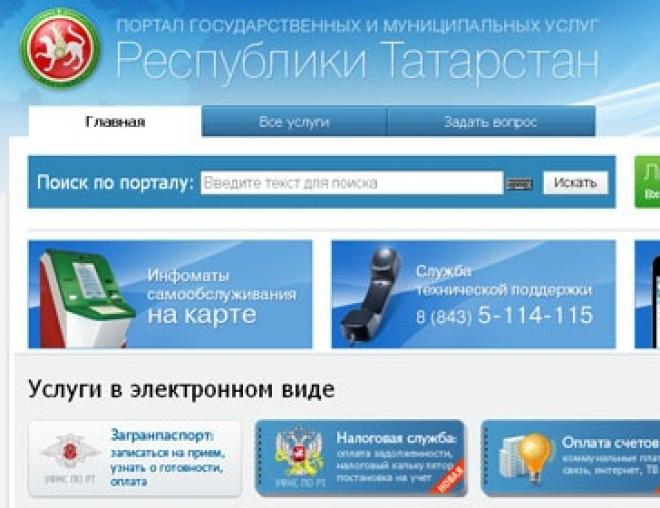 Жители Казани смогут зачислять детей в детсад через интернет