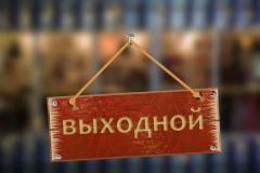 Новости  - Президент РТ одобрил отмену дополнительных выходных