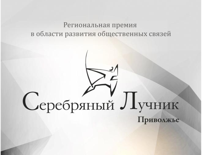 Петр Лидов возглавил жюри Региональной премии «Серебряный Лучник» — Приволжье
