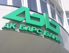 Новости  - На «Ак Барс» банк обрушилась информационная атака
